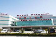 张家口251医院体检中心