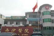 榆林市西沙医院体检中心