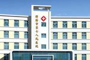 淄博市第七人民医院体检中心