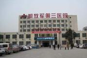 宝鸡市第三中心医院体检中心