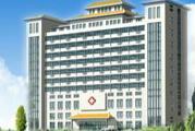 淮北市中医医院体检中心