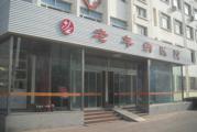 云南老年病医院体检中心