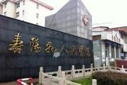 寿阳县人民医院体检中心