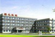 乌海市樱花医院体检中心