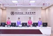 河南省人民医院健康管理科二部
