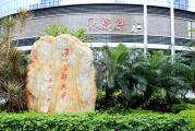 广州新海医院(广东药科大学附属第二医院)